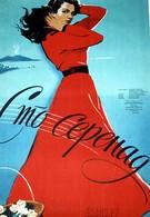 100 серенад (1954)