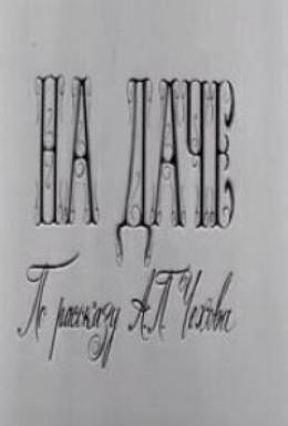 Постер фильма На даче (1970)