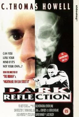 Постер фильма Зловещее отражение (1994)