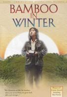 Зимний бамбук (1991)