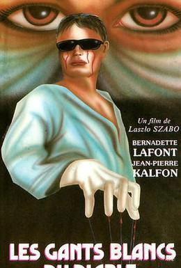 Постер фильма Белые перчатки дьявола (1973)