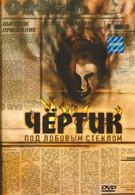 Чертик под лобовым стеклом (1987)