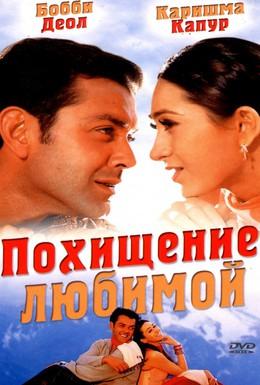 Постер фильма Похищение любимой (2001)