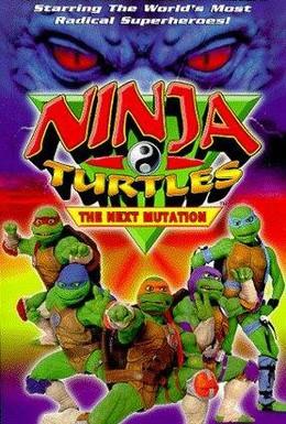Постер фильма Черепашки-ниндзя: Новая мутация (1997)