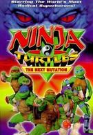 Черепашки-ниндзя: Новая мутация (1997)