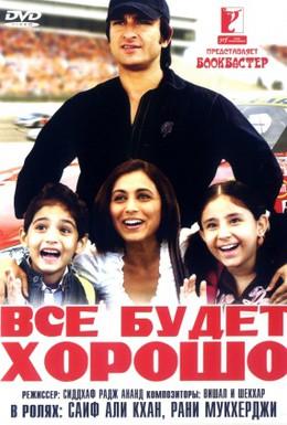 Постер фильма Все будет хорошо (2007)