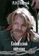 Кавказский пленник (1975)