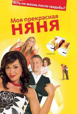 Постер фильма Моя прекрасная няня 2: Жизнь после свадьбы (2008)