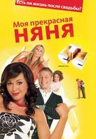 Моя прекрасная няня 2: Жизнь после свадьбы (2008)