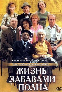 Постер фильма Жизнь забавами полна (2002)