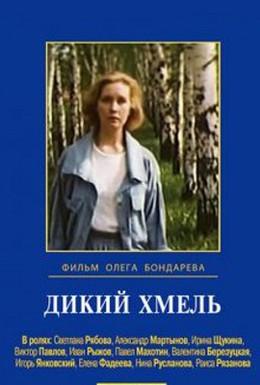 Постер фильма Дикий хмель (1985)
