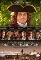Тайны дворцовых переворотов. Россия, век XVIII-ый. Фильм 1. Завещание императора (2000)