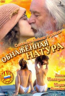 Постер фильма Обнаженная натура (2002)