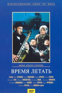 Постер фильма Время летать (1987)