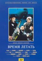 Время летать (1987)