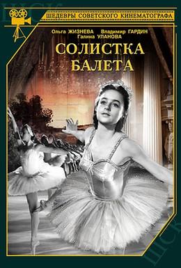 Постер фильма Солистка балета (1947)