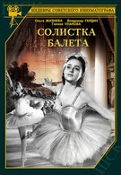 Солистка балета (1947)