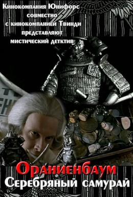 Постер фильма Серебряный самурай (2008)