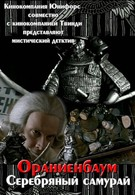 Серебряный самурай (2008)