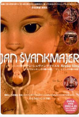 Постер фильма Дон Жуан (1970)