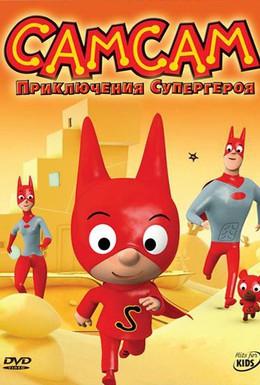 Постер фильма СамСам: Приключения Супергероя (2007)