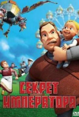 Постер фильма Секрет императора (2006)