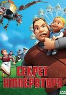 Секрет императора (2006)