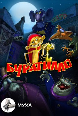 Постер фильма Буратилло (2004)