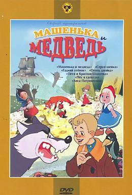 Постер фильма Машенька и медведь (1960)