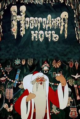 Постер фильма Новогодняя ночь (1948)