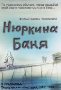 Постер фильма Нюркина баня (1996)
