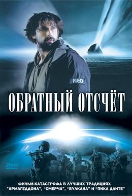 Постер фильма Обратный отсчет (2007)