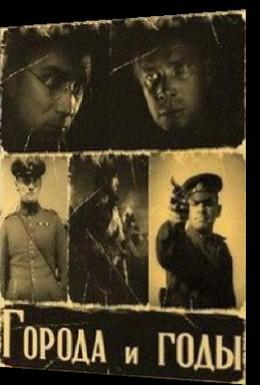 Постер фильма Города и годы (1930)
