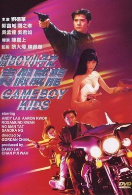 Постер фильма Ребята – игроки (1992)