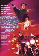 Ребята – игроки (1992)