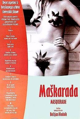 Постер фильма Маскарад (1971)