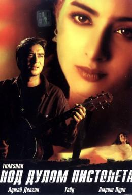 Постер фильма Под дулом пистолета (1999)
