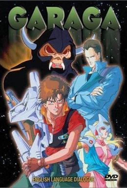 Постер фильма Гарага (1989)