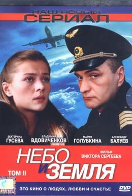 Постер фильма Небо и земля (2004)