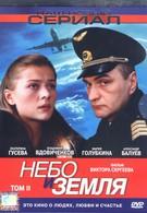 Небо и земля (2004)