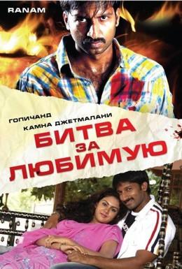 Постер фильма Битва за любимую (2006)