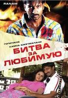 Битва за любимую (2006)