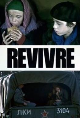 Постер фильма Второе рождение (2009)