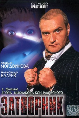 Постер фильма Затворник (1999)