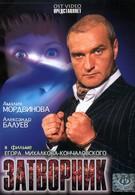 Затворник (1999)