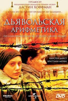 Постер фильма Дьявольская арифметика (1999)