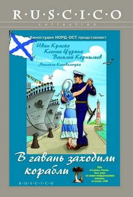 Постер фильма В гавань заходили корабли (2007)