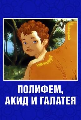 Постер фильма Полифем, Акид и Галатея (1995)