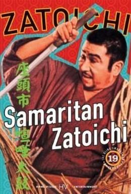 Постер фильма Затойчи-самаритянин (1968)