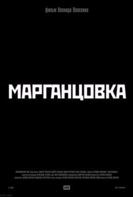 Постер фильма Марганцовка (2006)